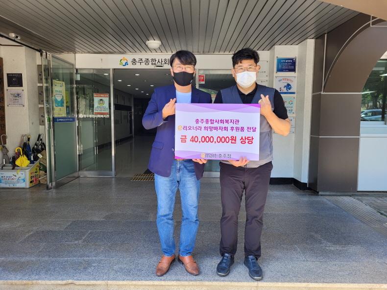 이마트충주점 현물 4,000만원 상당 후원